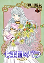 七王国のバラ(10) (冬水社・いち*ラキコミックス)