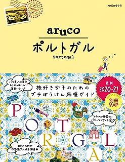地球の歩き方 aruco 37 ポルトガル 2020-2021 (地球の歩き方aruco)