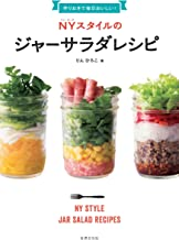 表紙: 作りおきで毎日おいしい!NYスタイルのジャーサラダレシピ | りん ひろこ