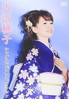 大沢桃子 シングルビデオコレクション [DVD]