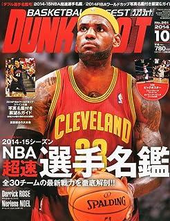DUNK SHOOT (ダンクシュート) 2014年 10月号 [雑誌]