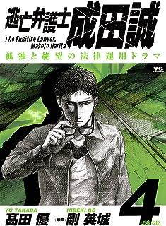 逃亡弁護士 成田誠(4) (ヤングサンデーコミックス)