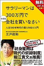 表紙: 【無料お試し版】サラリーマンは300万円で小さな会社を買いなさい 人生100年時代の個人M&A入門+現代ビジネス記事付 | 三戸政和