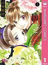 表紙: 蘭と葵 1 (マーガレットコミックスDIGITAL) | 上田倫子