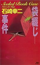 表紙: 袋綴じ事件 (講談社ノベルス) | 石崎幸二