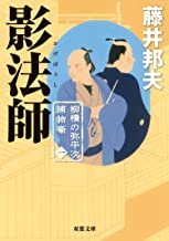 表紙: 柳橋の弥平次捕物噺 : 1 影法師 (双葉文庫) | 藤井邦夫
