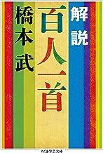 表紙: 解説 百人一首 (ちくま学芸文庫) | 橋本武
