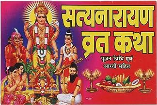 The Krishna Poojan Vatika SJ Publications ½ Paperback ï½ 1 January 2015 Paper Satyanarayan Vrat Katha in Red Bold Letters
