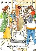 東京シェアストーリー 2 (ゼノンコミックス)