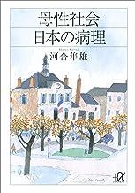 表紙: 母性社会日本の病理 (講談社+α文庫)   河合隼雄