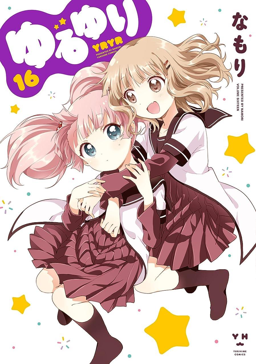 シリーズ襟ブレンドゆるゆり: 16 (百合姫コミックス)