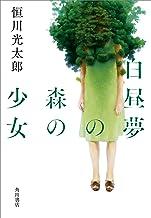表紙: 白昼夢の森の少女 (角川書店単行本) | 恒川 光太郎