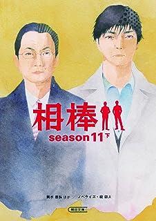 相棒 season11 下 (朝日文庫)