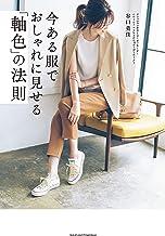 表紙: 今ある服でおしゃれに見せる「軸色」の法則 | 谷口 美佳