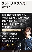 表紙: プラネタリウム男 (講談社現代新書) | 大平貴之