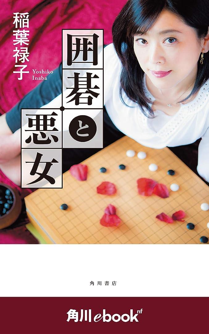 コンパニオン火山のエジプト囲碁と悪女 (角川ebook nf) (角川ebook nf)