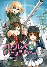 ガールズ&パンツァー コミックアンソロジー SIDE:プラウダ高校 (DNAメディアコミックス)