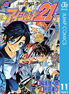 アイシールド21 11 (ジャンプコミックスDIGITAL)