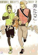表紙: NATURAL DOGGY'S DIARY 2巻 (花音コミックス) | 寿たらこ