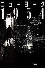 表紙: ニューヨーク1954 (ハヤカワ文庫NV) | デイヴィッド C テイラー