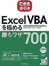 表紙: できる逆引き Excel VBAを極める勝ちワザ 700 2016/2013/2010/2007対応 できる逆引きシリーズ | 緑川 吉行