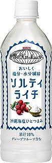キリン 世界のKitchenから ソルティライチ 500mlPET×24本