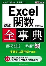 できるポケット Excel関数全事典 2013/2010/2007対応 できるポケットシリーズ