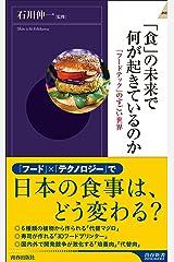 「食」の未来で何が起きているのか  「フードテック」のすごい世界 Kindle版