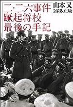 表紙: 二・二六事件蹶起将校 最後の手記 (文春文庫) | 山本 又