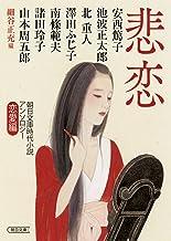 朝日文庫時代小説アンソロジー『悲恋』 思慕・恋情編