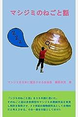 マシジミのねごと話 Kindle版
