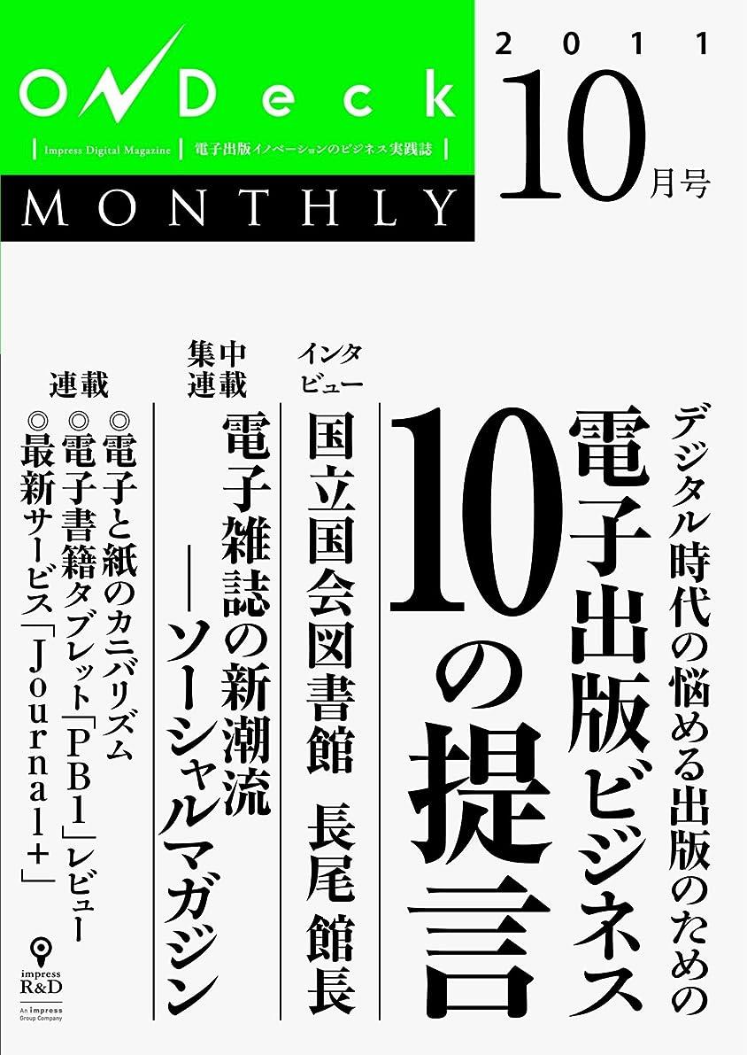 債務弁護バラエティOnDeck monthly 2011年10月号
