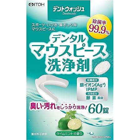 井藤漢方製薬 デントウォッシュ デンタルマウスピース 洗浄剤 60錠