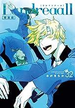 Landreaall 32巻 特装版 (ZERO-SUMコミックス)