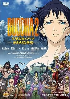 BUDDHA2 手塚治虫のブッダ-終わりなき旅- [DVD]