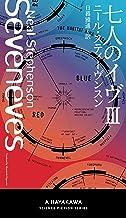 表紙: 七人のイヴ Ⅲ (新☆ハヤカワ・SF・シリーズ) | ニール スティーヴンスン