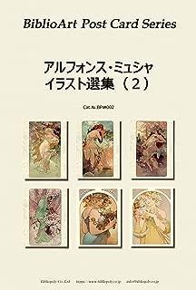 BiblioArt Post Card Series アルフォンス・ミュシャ イラスト選集(2) 6枚セット(解説付き)