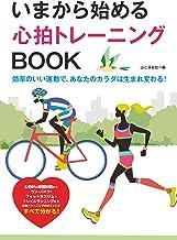 表紙: いまから始める心拍トレーニングBOOK   山と溪谷社アウトドア出版部