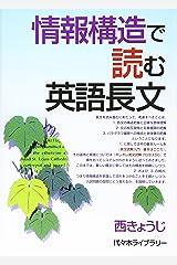 情報構造で読む英語長文―代々木ゼミ方式 単行本