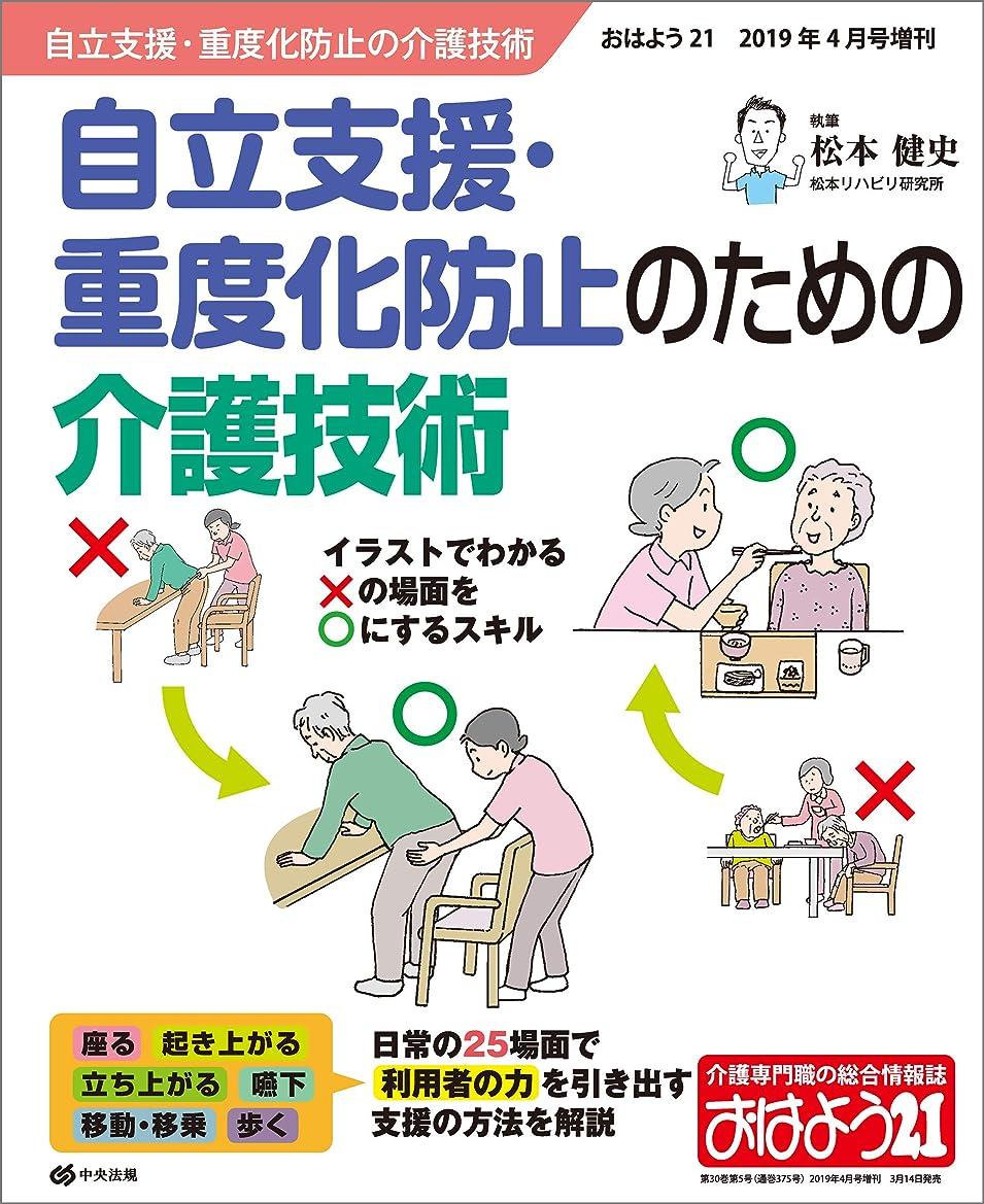 葉不適切なスロープおはよう21 2019年4月号増刊 [雑誌]