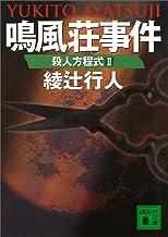 表紙: 鳴風荘事件 殺人方程式2 (講談社文庫) | 綾辻行人