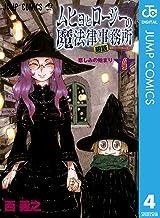 表紙: ムヒョとロージーの魔法律相談事務所 4 (ジャンプコミックスDIGITAL) | 西義之