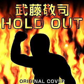 武藤敬司 HOLD OUT ORIGINAL COVER