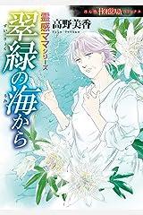 霊感ママシリーズ 翠緑の海から (HONKOWAコミックス) Kindle版