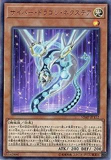 Yu-Gi-Oh! VJMP-JP152 Cyber · Dragon · Nextea 【Ultra Rare】