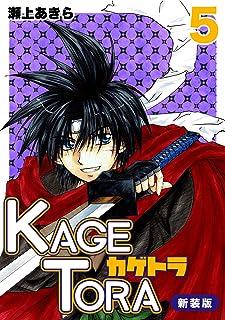 KAGETORA【新装版】5 (Jコミックテラス×ナンバーナイン)