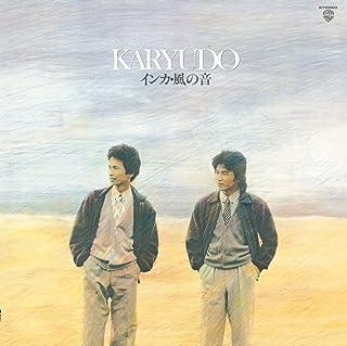 KARYUDO インカ・風の音