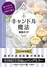 表紙: キャンドル魔法 実践ガイド ──願いを叶えるシンプルで効果的な儀式 | レイモンド・バックランド