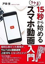 表紙: 15秒から始めるウケる スマホ動画入門 | 戸田 覚