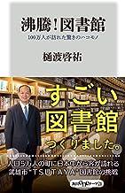 表紙: 沸騰!図書館 100万人が訪れた驚きのハコモノ (角川oneテーマ21) | 樋渡 啓祐